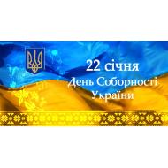 С Днем соборности Украины!